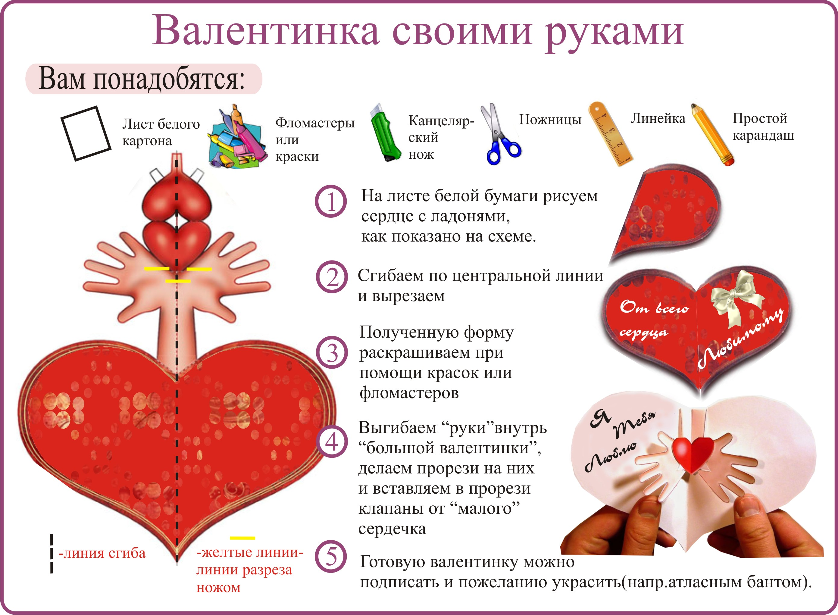 Как сделать валентинки своими руками лёгкие