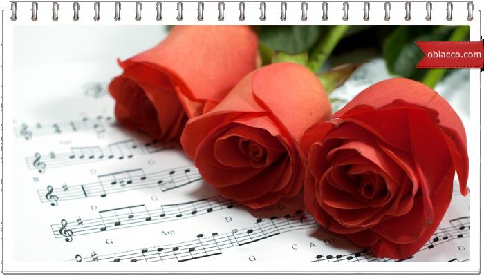 розы на нотах