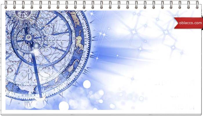 Астрологический прогноз на 2017