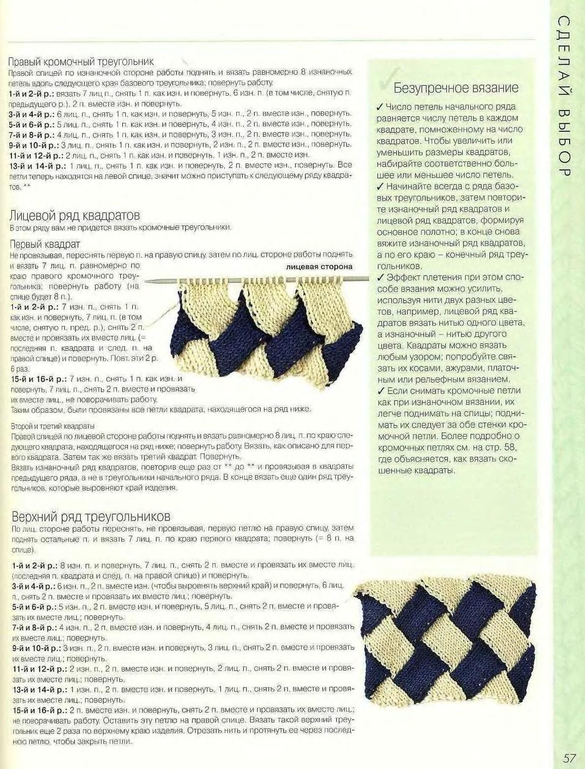 Программа расчёта вязания изделий