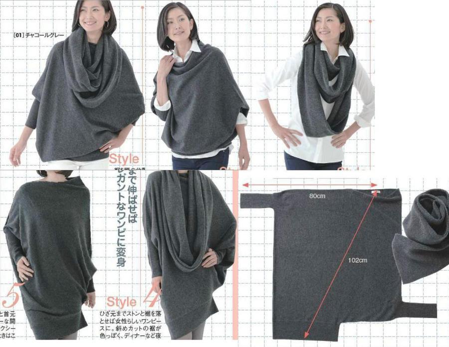трансформер свитер шарф