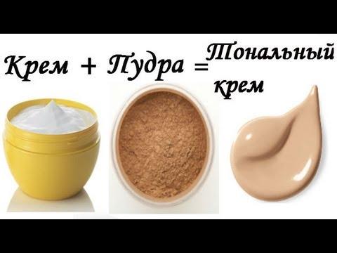 Как сделать тональный крем из пудры в домашних условиях