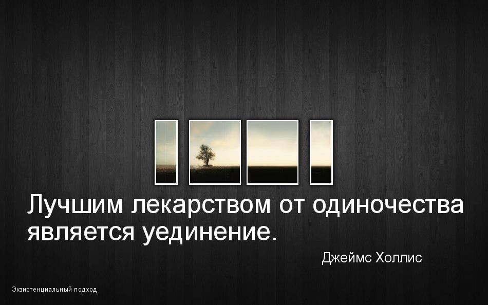 Одиночества знакомство от