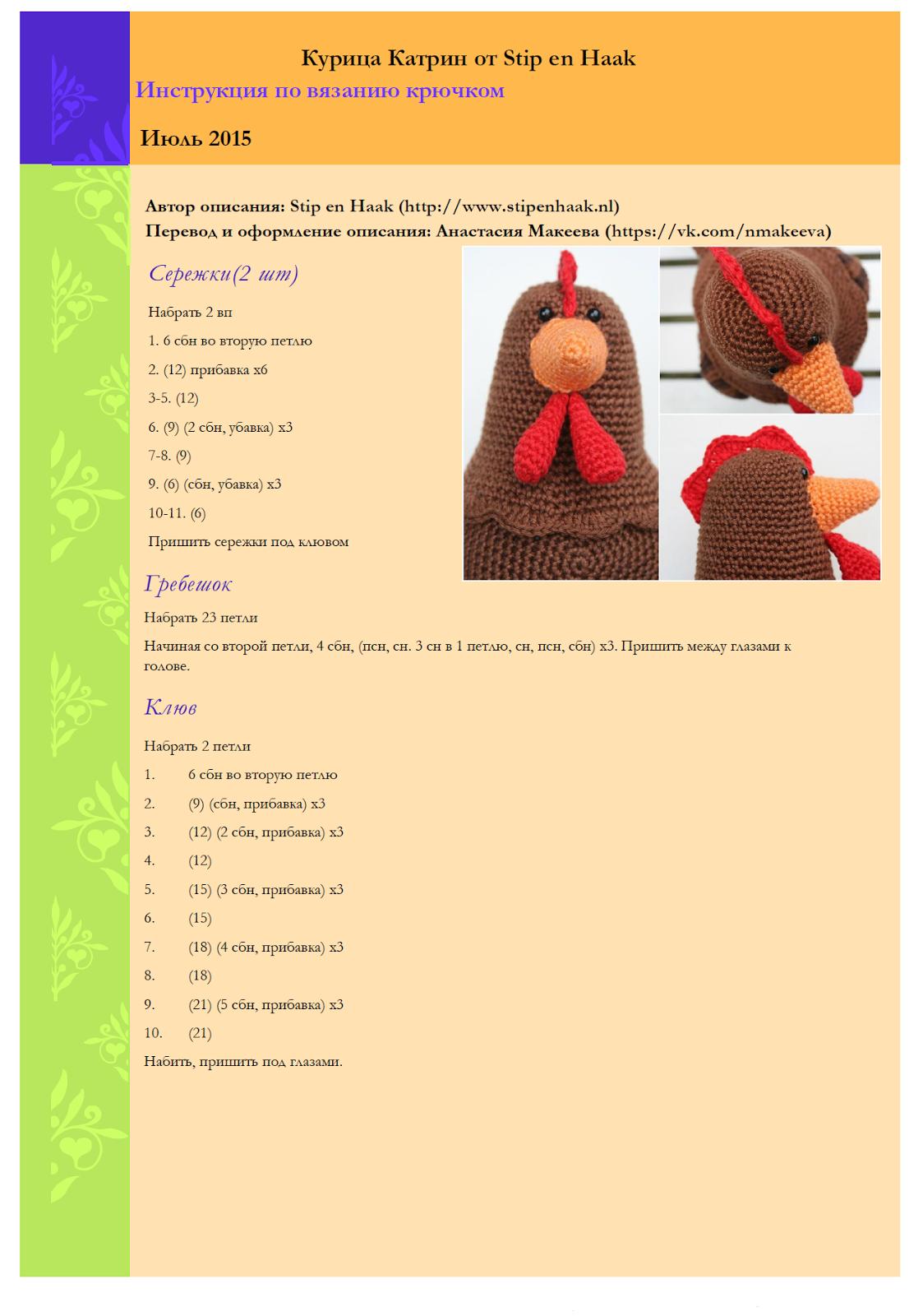 Вязание к пасхе-пасхальная курочка 96