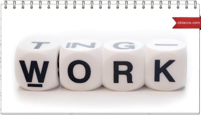 Работа или целедостижение
