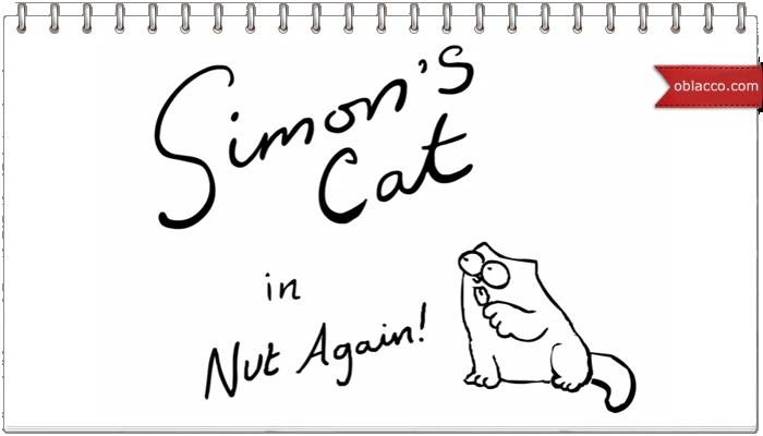 Почему кошки любят охотиться, от автора Simon's Cat