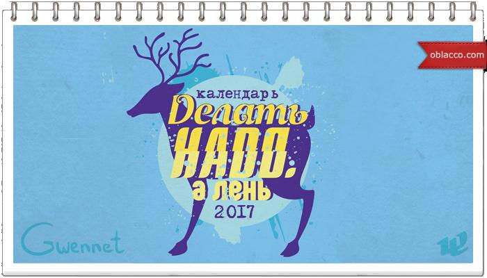 Аленивый календарь 2017