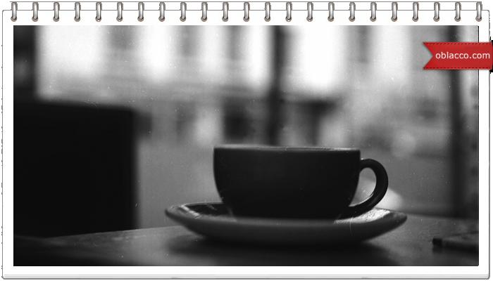 Размышления под чашку кофе