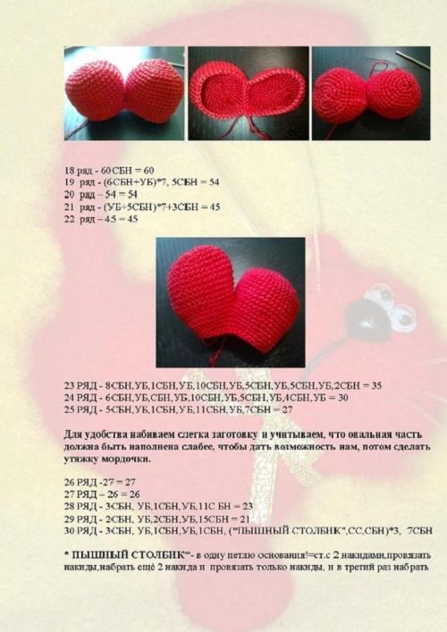 Связать объемное сердечко крючком схема