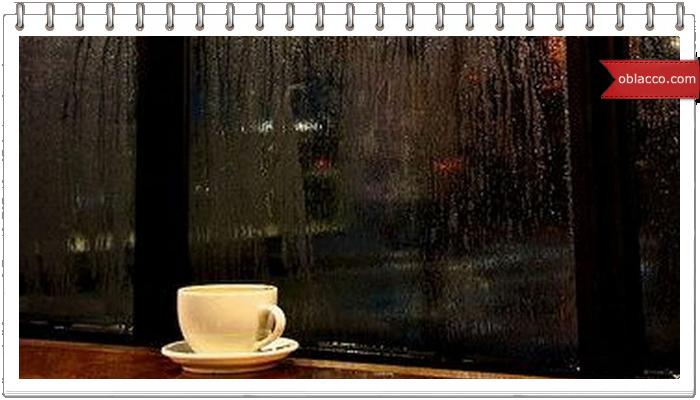 ...чёрный кофе... с привкусом вины