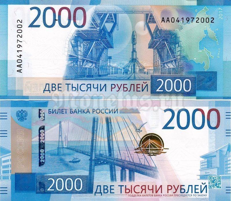 2000 рублей 2017 год Владивосток, вантовый мост
