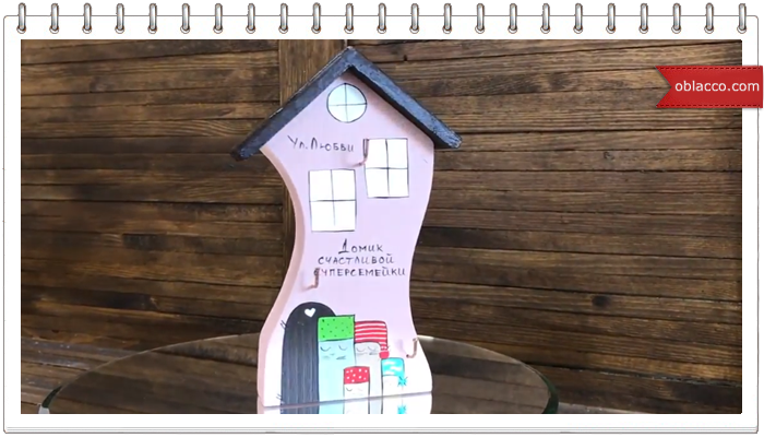 Ключница-дом, подарок от Dovana