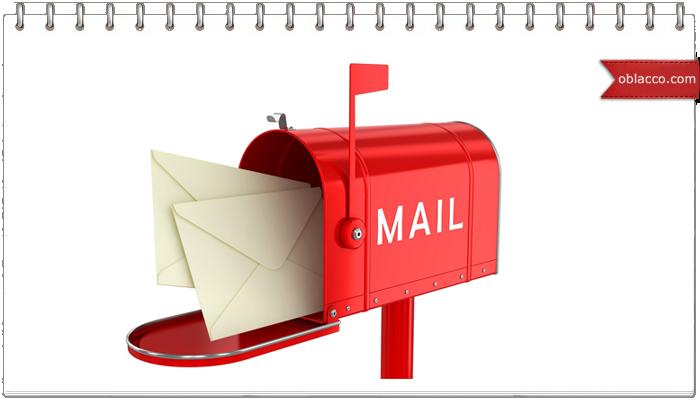 Как работает система почтовых отправлений
