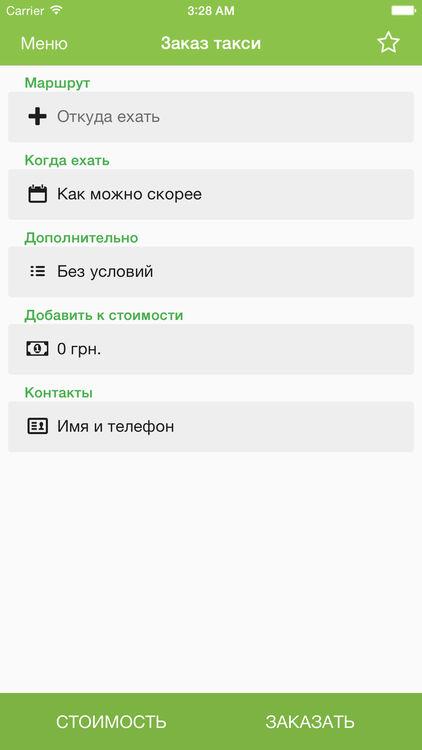 Лайм Такси Киев - Заказ такси онлайн
