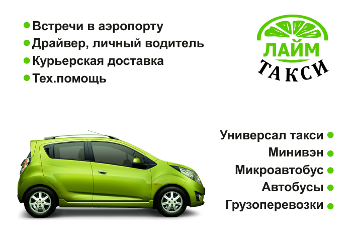 Такси Лайм Киев