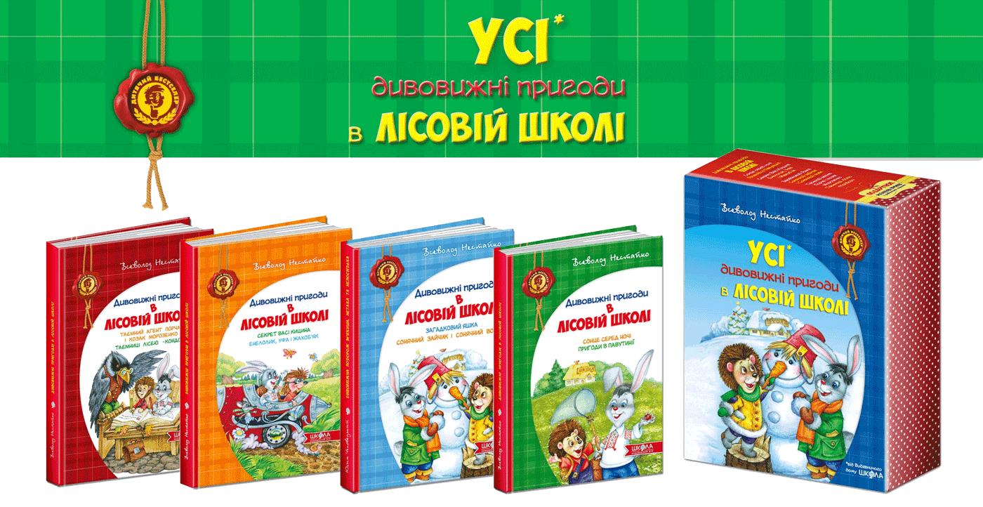 ПОДАРУНКОВИЙ КОМПЛЕКТ з чотирьох книг. Дивовижні пригоди в лісовій школі