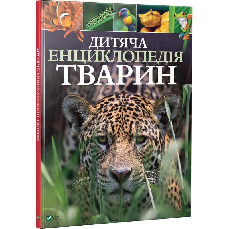 Дитяча енциклопедія тварин